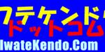 iwatekendo_banner_240
