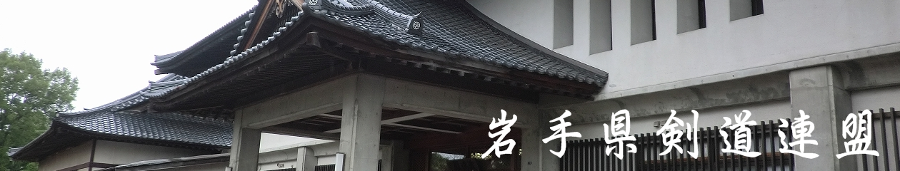 岩手県剣道連盟