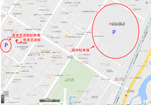 rinji_parking