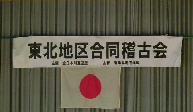 平成30年度全剣連・東北地区合同稽古会(花巻会場)
