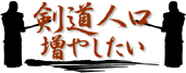 kendojinko