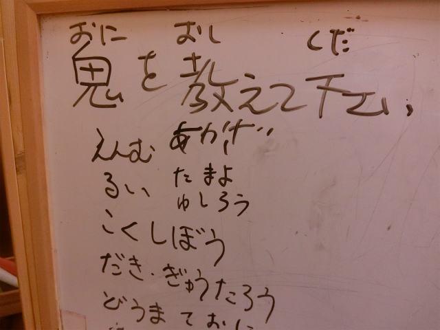 稽古日誌「1月23日(土)」